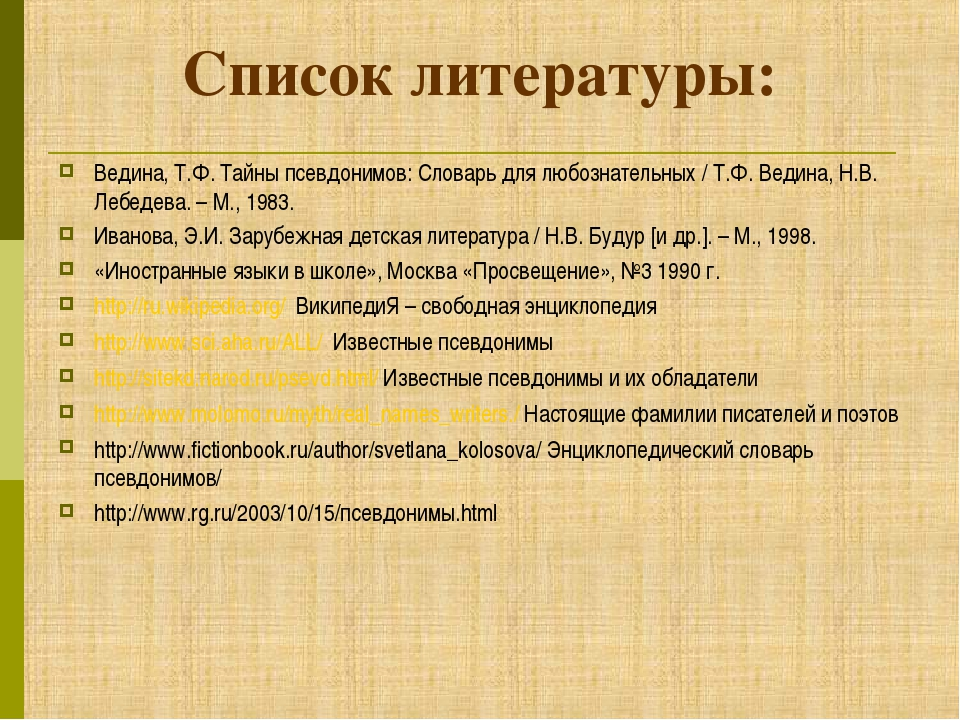 Список литературы: Ведина, Т.Ф. Тайны псевдонимов: Словарь для любознательных...