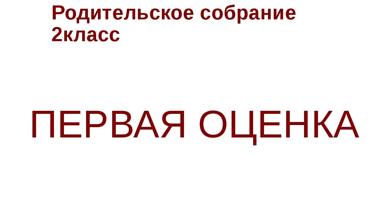 Родительское собрание 2класс ПЕРВАЯ ОЦЕНКА