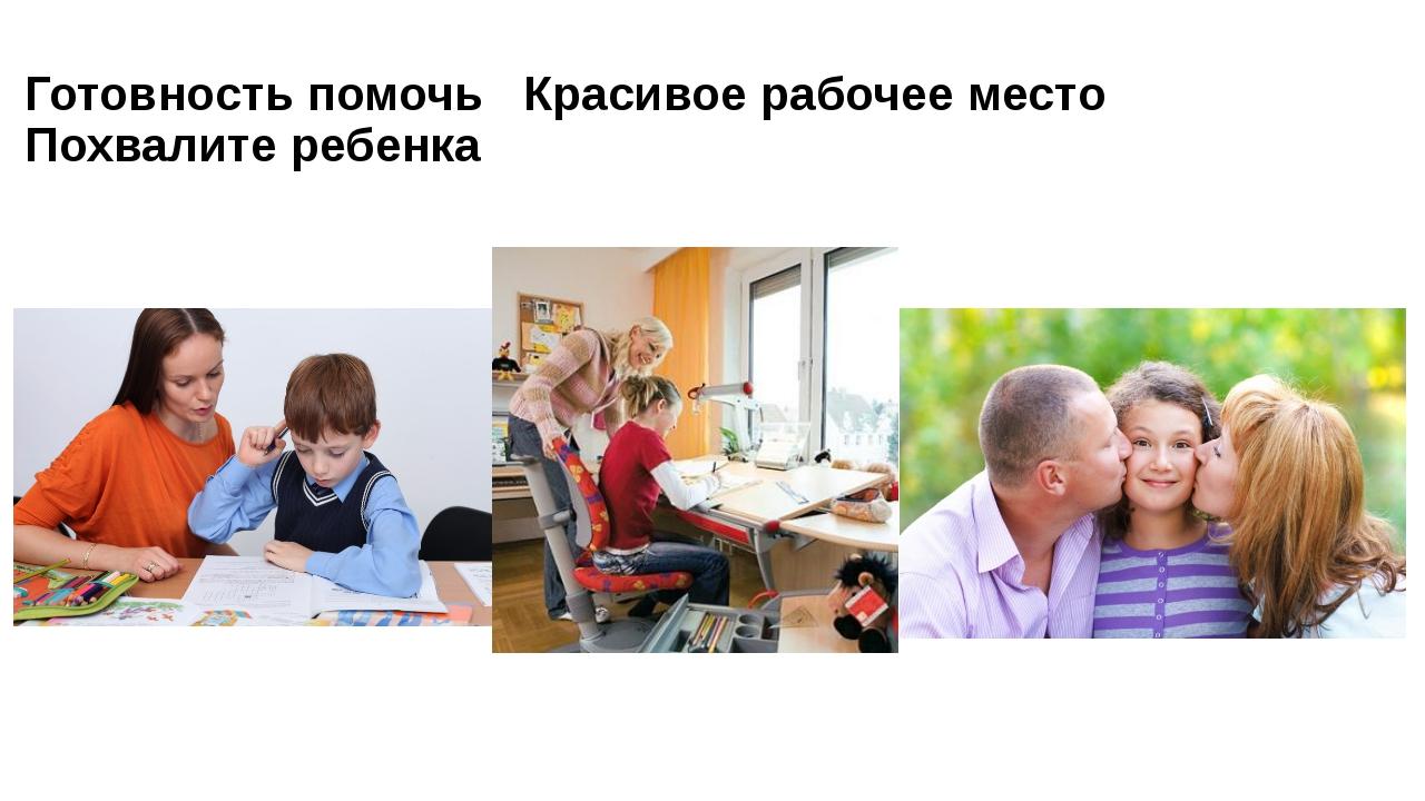 Готовность помочь Красивое рабочее место Похвалите ребенка