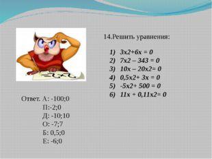 14.Решить уравнения: 3х2+6х = 0 7х2 – 343 = 0 10х – 20х2= 0 0,5х2+ 3х = 0 -5х