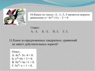 Ответ: А. -1. Б. -2. В. 3. Г. 5. 11.Какое из предложенных квадратных уравнени