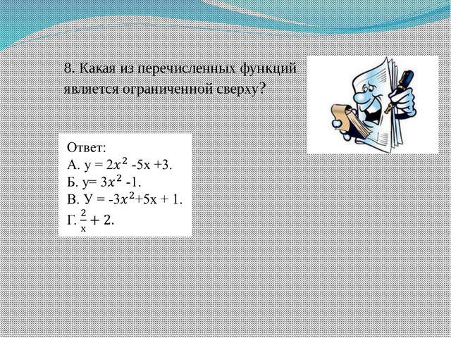 8. Какая из перечисленных функций является ограниченной сверху?