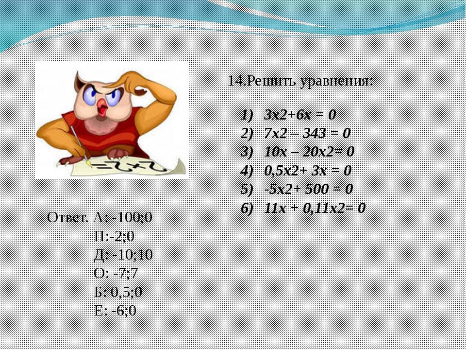 14.Решить уравнения: 3х2+6х = 0 7х2 – 343 = 0 10х – 20х2= 0 0,5х2+ 3х = 0 -5х...