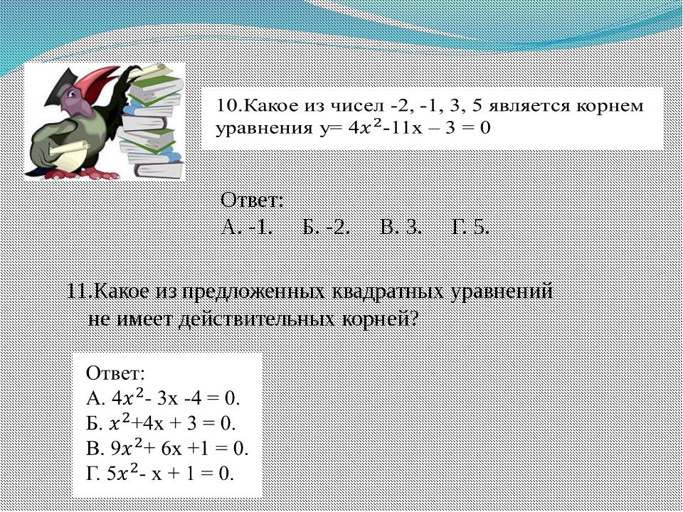 Ответ: А. -1. Б. -2. В. 3. Г. 5. 11.Какое из предложенных квадратных уравнени...