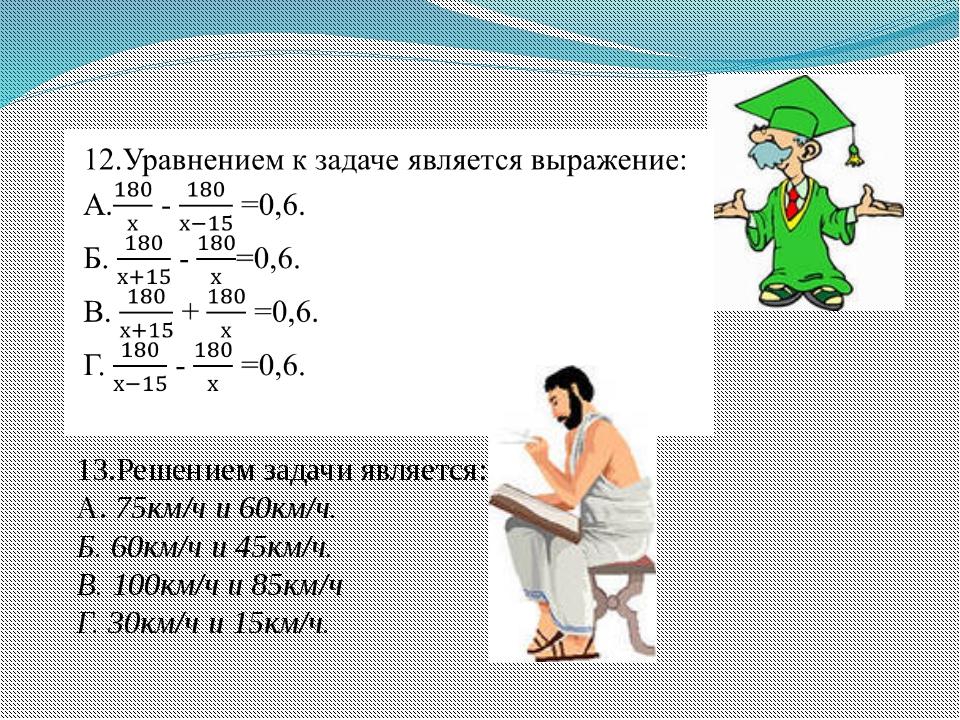 13.Решением задачи является: А. 75км/ч и 60км/ч. Б. 60км/ч и 45км/ч. В. 100км...