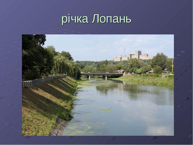 річка Лопань