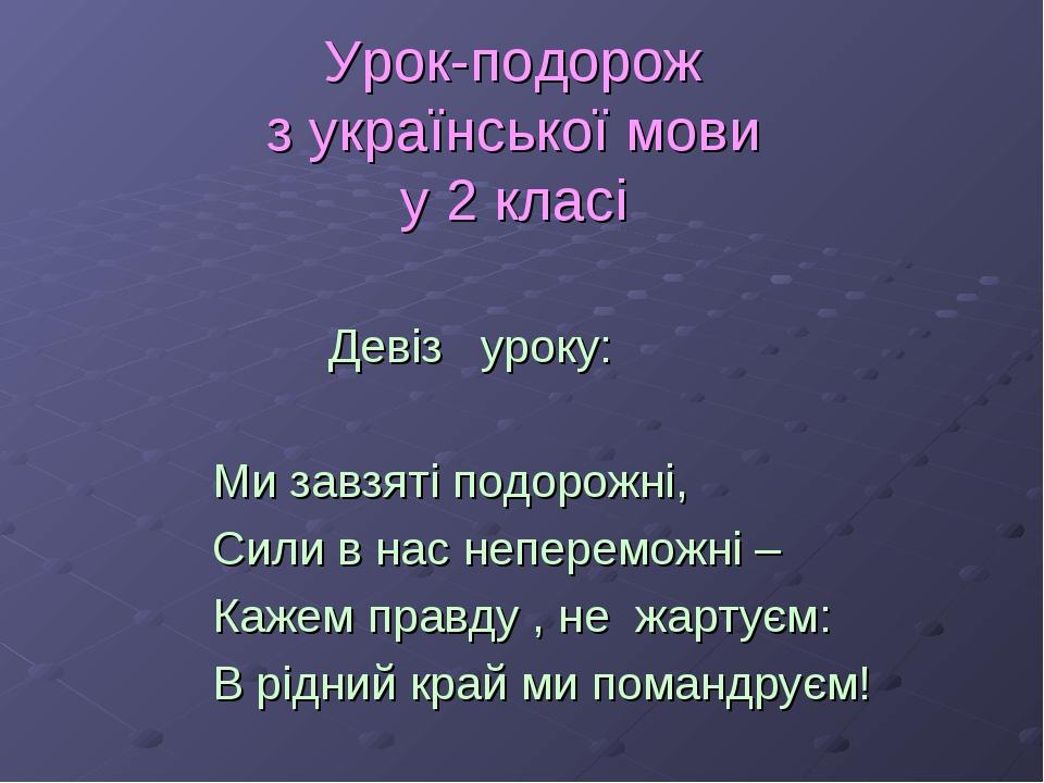 Урок-подорож з української мови у 2 класі   Девіз уроку: Ми завзяті под...