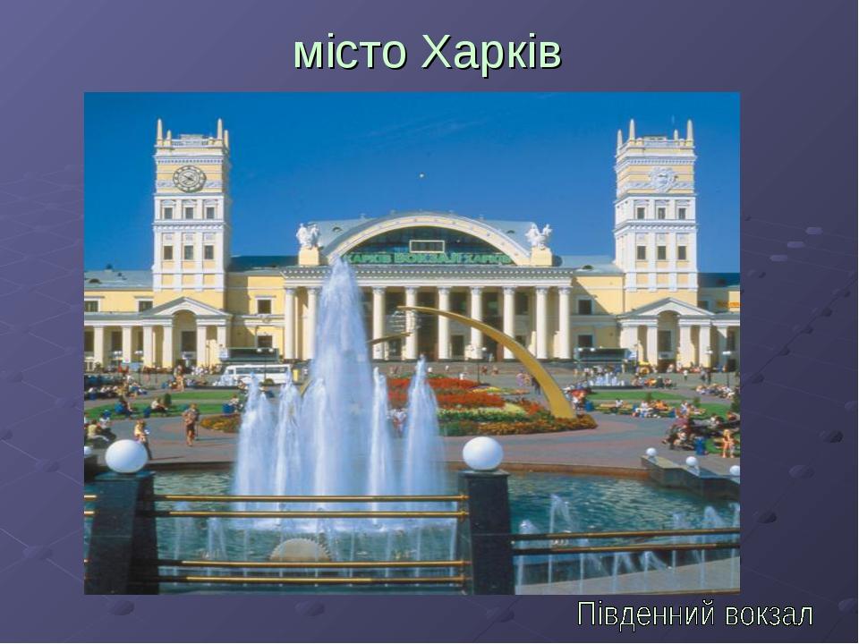 місто Харків