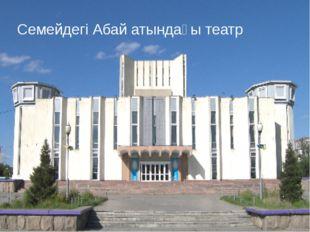 Семейдегі Абай атындағы театр