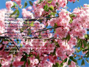 Жазғытұры Жазғытұры қалмайды қыстың сызы Масатыдай құлпырыр жердің жүзі Жан-