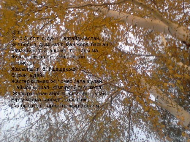 Күз Сұр бұлт түсі суық қаптайды аспан, Күз болып, дымқыл тұман жерді басқан....