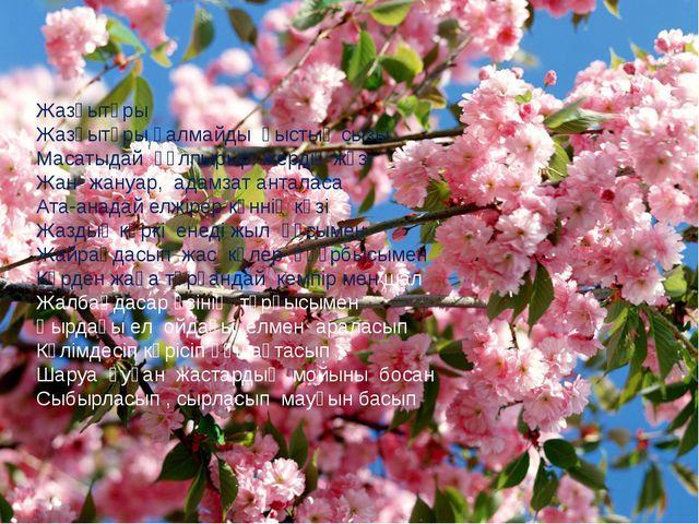 Жазғытұры Жазғытұры қалмайды қыстың сызы Масатыдай құлпырыр жердің жүзі Жан-...