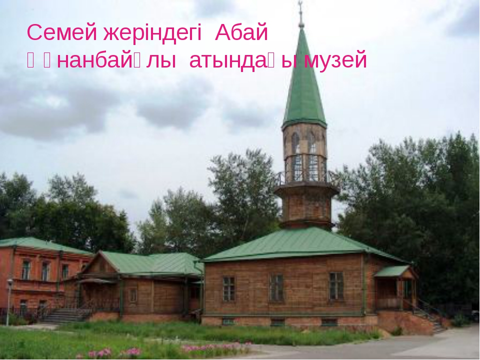 Семей жеріндегі Абай Құнанбайұлы атындағы музей
