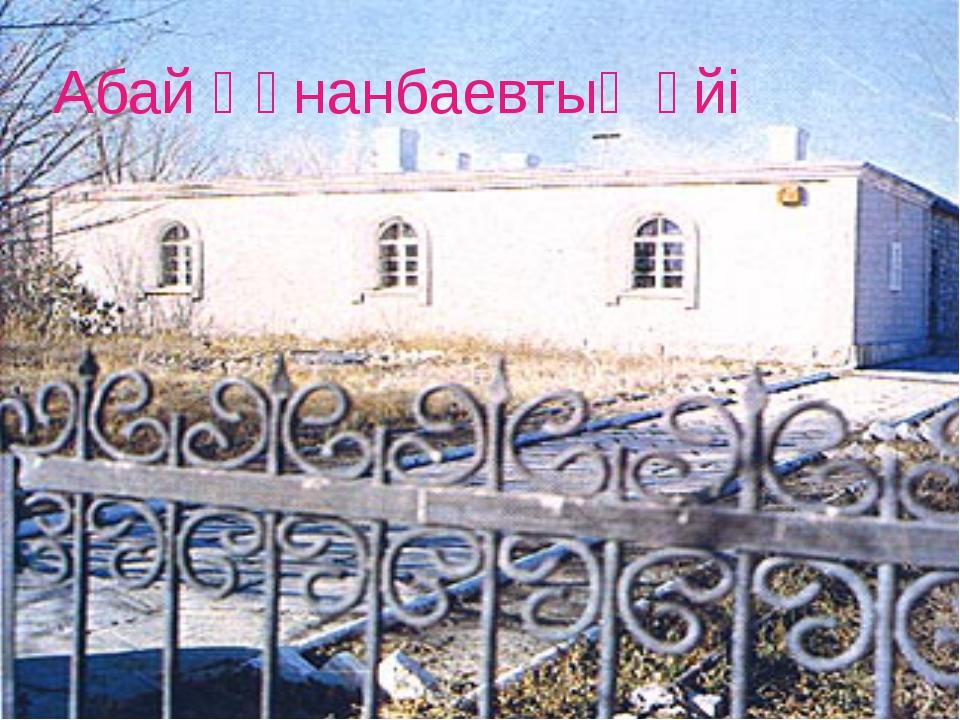 Абай Құнанбаевтың үйі