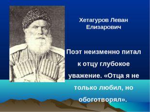 Хетагуров Леван Елизарович Поэт неизменно питал к отцу глубокое уважение. «О