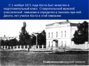 Ставропольская мужская гимназия С 1 ноября 1871 года Коста был зачислен в по