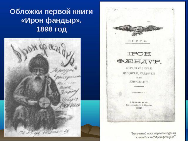 Обложки первой книги «Ирон фандыр». 1898 год