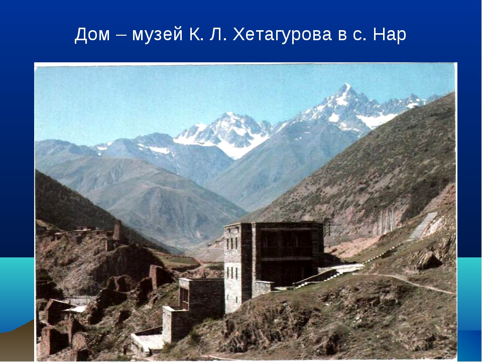 Дом – музей К. Л. Хетагурова в с. Нар