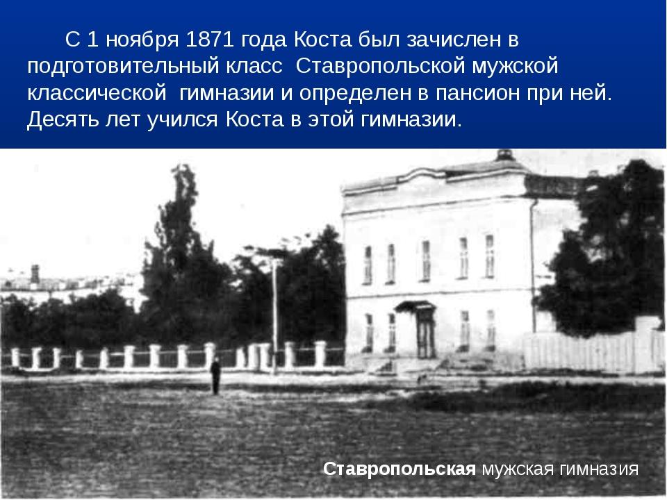 Ставропольская мужская гимназия С 1 ноября 1871 года Коста был зачислен в по...