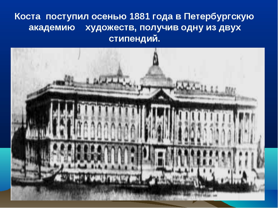 Коста поступил осенью 1881 года в Петербургскую академию художеств, получив...