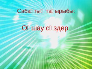 Сабақтың тақырыбы: Оқшау сөздер