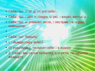 Сабақтың түрі: дәстүрлі сабақ. Сабақтың әдісі: түсіндіру, сұрақ - жауап, жатт