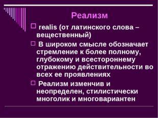 Реализм realis (от латинского слова – вещественный) В широком смысле обознача