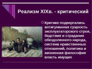 Реализм XIXв. - критический Критике подвергались антигуманная сущность эксплу