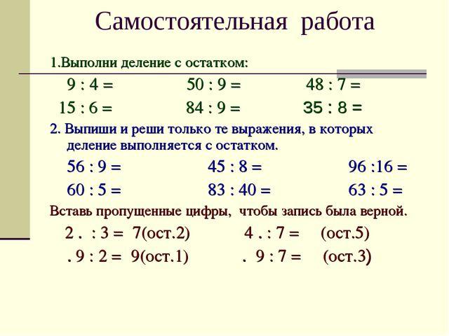 Самостоятельная работа 1.Выполни деление с остатком: 9 : 4 = 50 : 9 = 48 : 7...