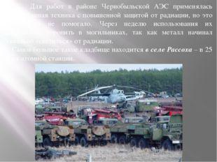 Для работ в районе Чернобыльской АЭС применялась бронированная техника с пов