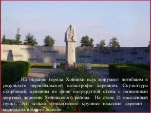 На окраине города Хойники есть монумент погибшим в результате чернобыльской