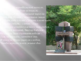 Когда бедой чернобыльской пахнуло, Когда упал наладчик неживым, Был первым зд