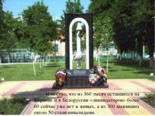 Известно, что из 360 тысяч оставшихся на Украине и в Белоруссии «ликвидаторо