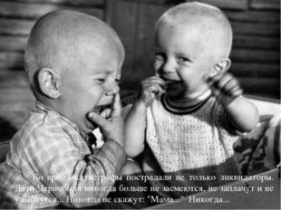 Во время катастрофы пострадали не только ликвидаторы. Дети Чернобыля никогда