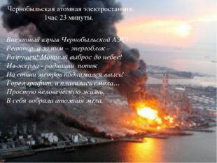 Чернобыльская атомная электростанция. 1час 23 минуты. Внезапный взрыв Черноб