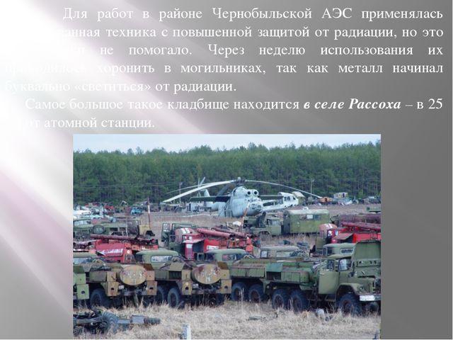 Для работ в районе Чернобыльской АЭС применялась бронированная техника с пов...