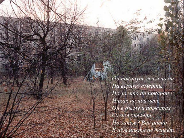 Он покинут жильцами На верную смерть. Но за что он покаран - Никак не поймёт....