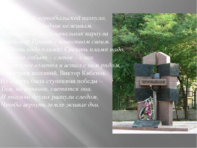 Когда бедой чернобыльской пахнуло, Когда упал наладчик неживым, Был первым зд...