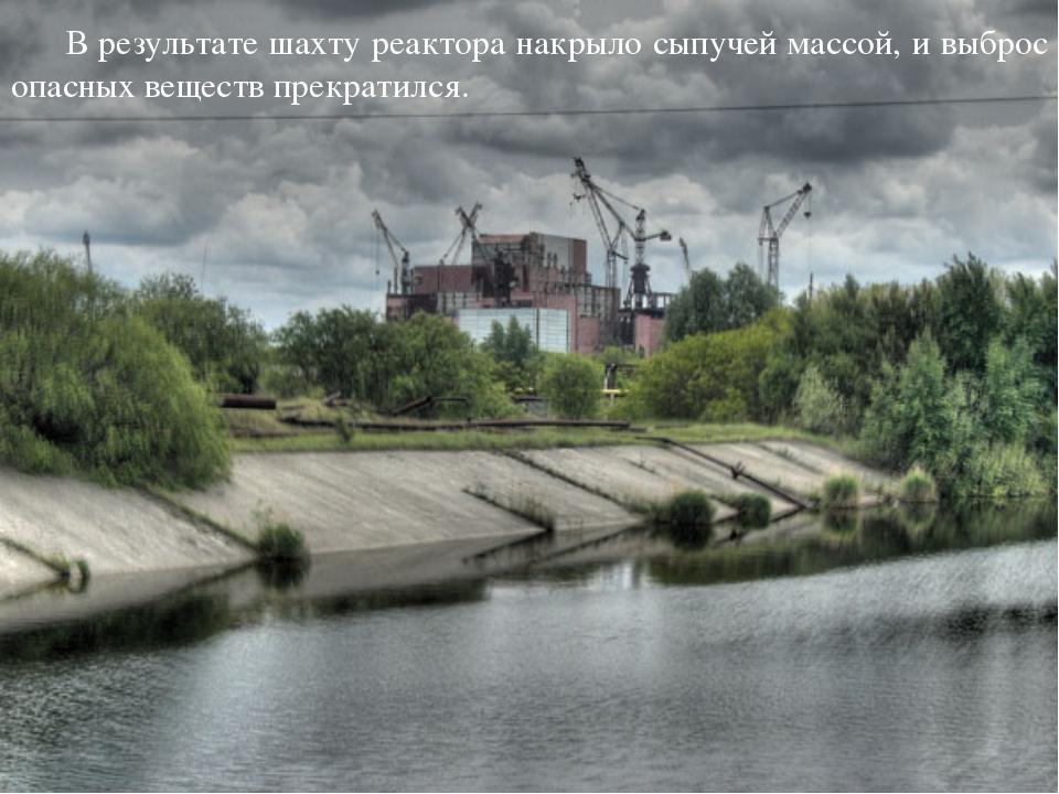 В результате шахту реактора накрыло сыпучей массой, и выброс опасных веществ...