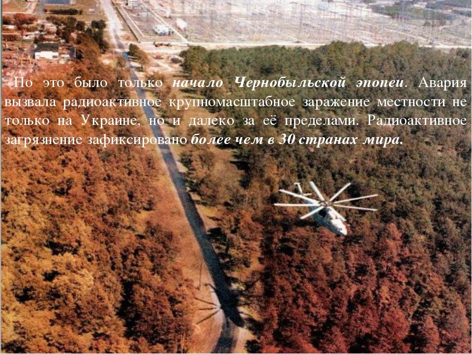 Но это было только начало Чернобыльской эпопеи. Авария вызвала радиоактивное...