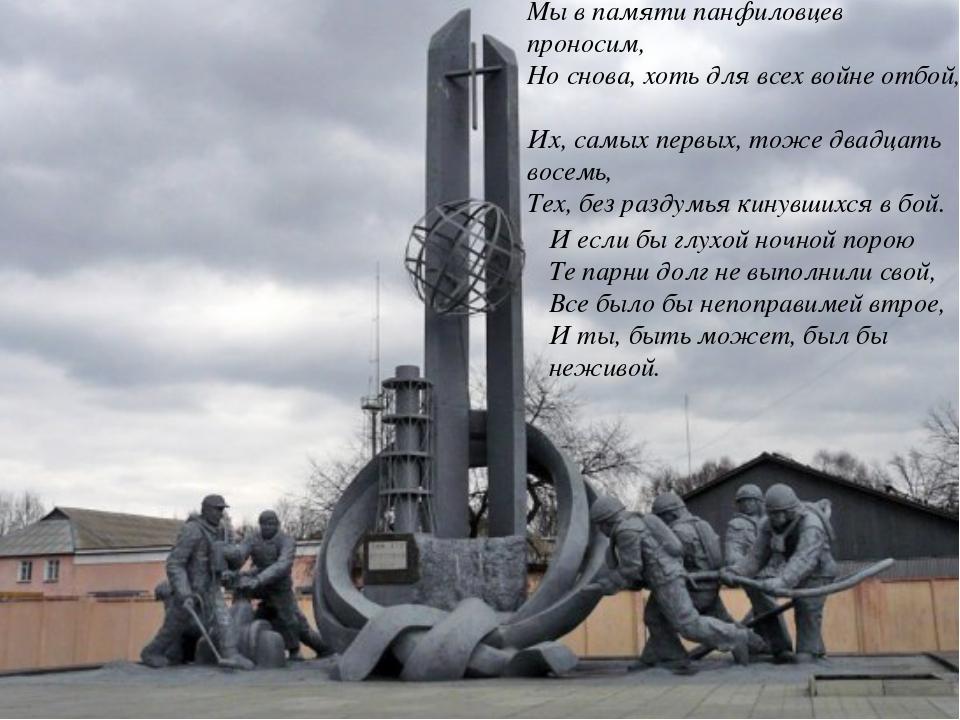 Мы в памяти панфиловцев проносим, Но снова, хоть для всех войне отбой, Их, са...