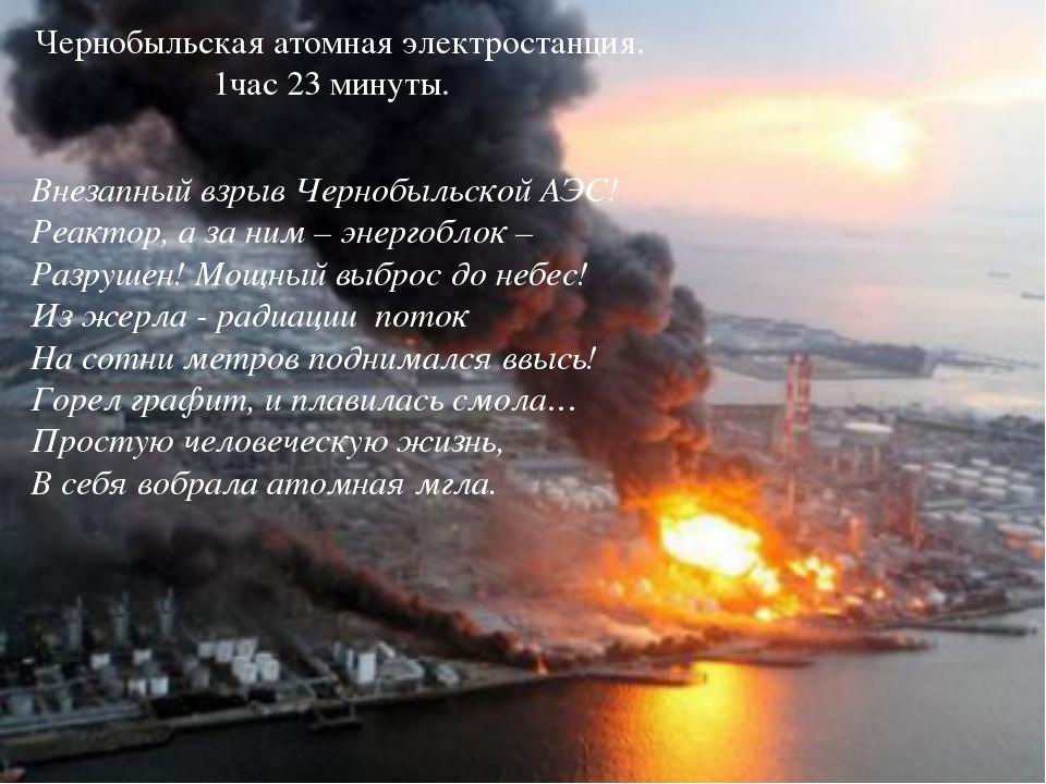 Чернобыльская атомная электростанция. 1час 23 минуты. Внезапный взрыв Черноб...