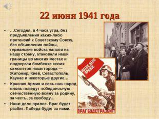 22 июня 1941 года …Сегодня, в 4 часа утра, без предъявления каких-либо претен