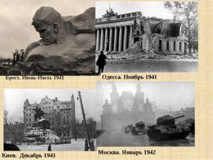 Брест. Июнь-Июль 1941 Одесса. Ноябрь 1941 Киев. Декабрь 1941 Москва. Январь 1