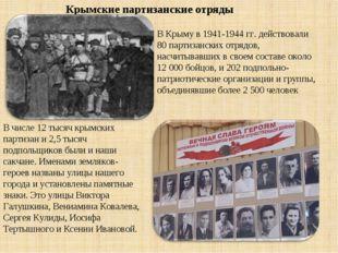 Крымские партизанские отряды В Крыму в 1941-1944 гг. действовали 80 партизанс