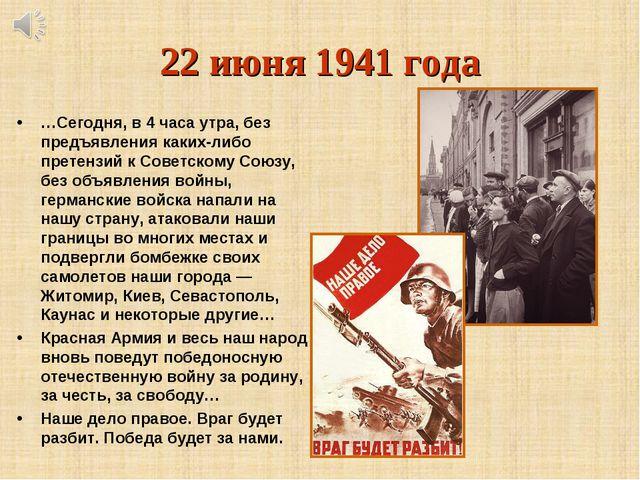 22 июня 1941 года …Сегодня, в 4 часа утра, без предъявления каких-либо претен...