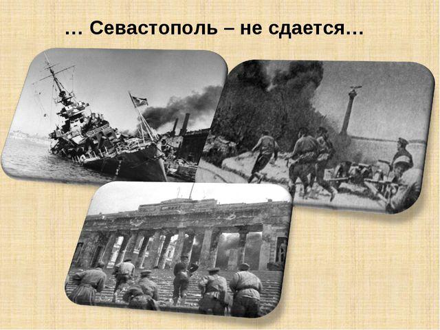 … Севастополь – не сдается…