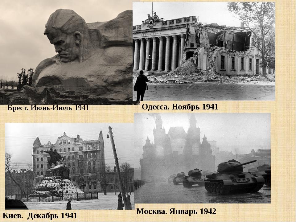 Брест. Июнь-Июль 1941 Одесса. Ноябрь 1941 Киев. Декабрь 1941 Москва. Январь 1...