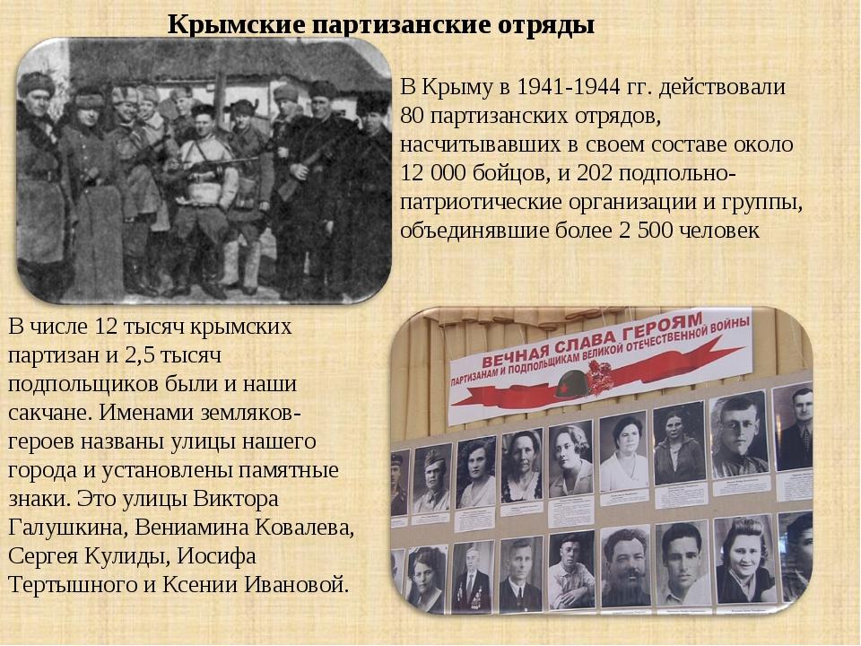 Крымские партизанские отряды В Крыму в 1941-1944 гг. действовали 80 партизанс...