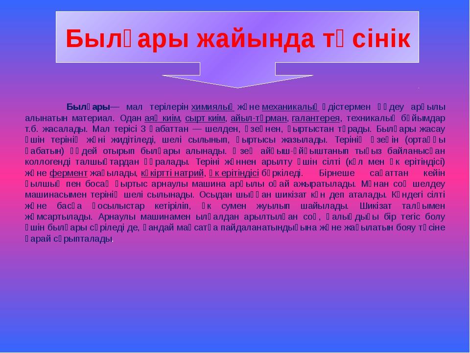 Былғары жайында түсінік Былғары— мал терілерінхимиялықжәнемеханикалықәдіс...